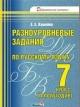 Разноуровневые задания по русскому языку 7 кл II полугодие